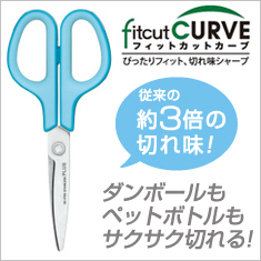 【プラス】フィットカットカーブ